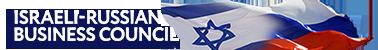 Израильско – Российский Деловой Совет